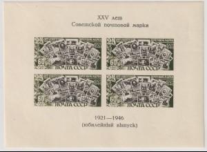 SU. Mi.-Nr. Block 8 (25 Jahre sowj. Briefmarken), postfrisch (MNH)