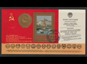 Sowjetunion: Block 132 II, gest., Attest