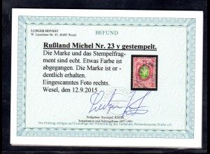 Rußland, Mi.-Nr. 23 y, gestempelt, Befund Hovest.